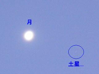 月と土星の写真(解説)